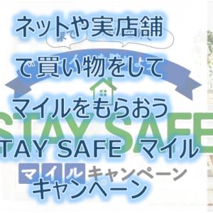 ネットや実店舗で買い物をしてANAマイルをためよう 「STAY SAFE マイルキャンペーン」(2020/5/25(月)~7/31(金))