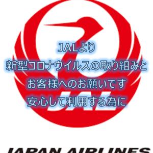JALより新型コロナウイルスの対応について発表がありました