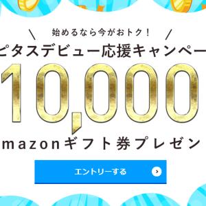 <ハピタス>最近始めた方、これから始める方必見!!Amazonギフト券が当たる「ハピタスデビュー応援キャンペーン」(2020/6/12~8/9)