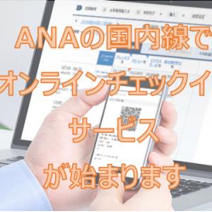 ANAは2020年6月24日より国内線でオンラインチェックインサービスを開始します