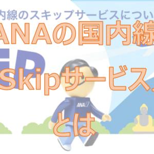 ANAの国内線「Skip(スキップ)サービス」とは
