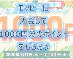 <moppy(モッピー)> 2020年7月の入会キャンペーン(2020年7月1日~7月31日)