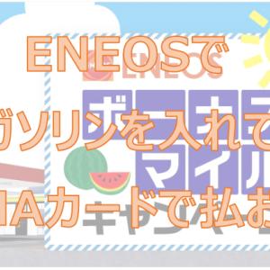 ANAカード会員限定ENEOSボーナスマイルキャンペーン(2020/7/1~8/31)