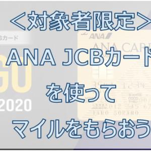 <対象者限定>ANA JCBカードを使ってボーナスマイルをもらおう「使ってGOGOキャンペーン2020」(2020/7/3~9/30)