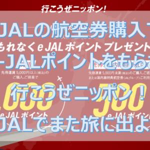 行こうぜニッポン!JALの国内線を有料で発券すると期間限定でe-JALポイントがもらえます(2020/7/10~8/31登録/発券)