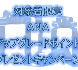 <ANAプレミアムメンバー限定>アップグレードポイント!もらおうキャンペーン(2020/07/10~9/30)