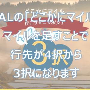 JAL どこかにマイル 3択サービスキャンペーン(2020/7/16~9/30)