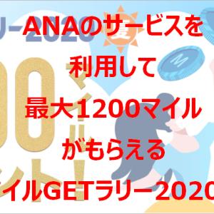 ANAのサービスを利用してマイルをもらおう「マイルGETラリー2020夏」(2020/8/3(月)~2020/9/30(水))