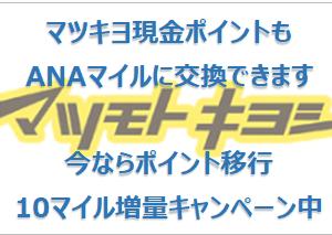 マツモトキヨシのポイントをANAマイルに交換「ポイント移行10マイル増量キャンペーン」(2020年8月1日(土)~8月31日(月))
