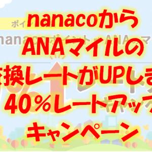 nanacoからANAマイルへの交換レートが40%アップするキャンペーンが始まります(2020年10月1日~10月31日)