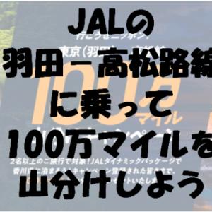 JALで高松に旅行して100万マイルを山分けしよう「100万マイル山分けキャンペーン」(2020年10月1日~2021年2月28日)