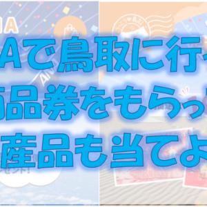 ANAで鳥取に行って、商品券をもらって特産品を当てよう(2020/12/1~2/28(商品券) 3/31(特産品))