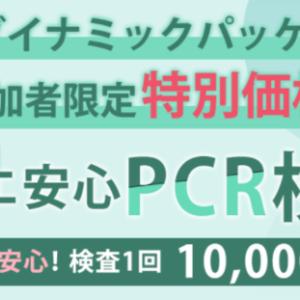 JALのweb経由でPCR検査が特別価格で受けられます