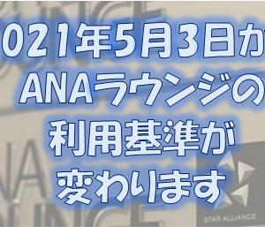ANAのラウンジ利用基準が2021年5月3日から変わります