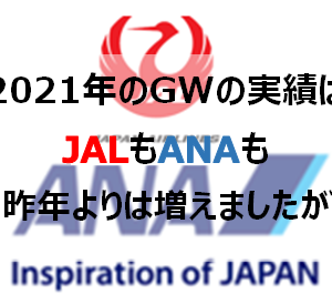 <2021年GW実績>コロナ禍JALとANAのGWは昨年よりは増えましたが...