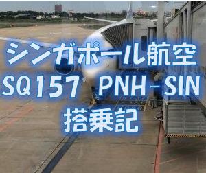 シンガポール航空 SQ157 プノンペン国際空港(PNH)-チャンギ国際空港(SIN) 搭乗記 (2021年6月コロナ禍のフライト)