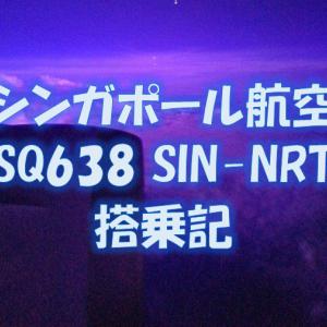 シンガポール航空 SQ638 チャンギ国際空港(SIN)-成田国際空港(NRT) 搭乗記 B787-10(ダッシュテン!!!)
