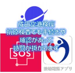 成田国際空港(NRT) コロナ禍での空港検査(2021年6月帰国)
