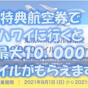 東京⇔ホノルル線限定最大10,000マイルバックキャンペーン(2021年8月1日(日)~9月30日(木))