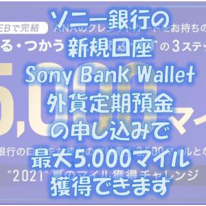 ソニー銀行を作る・使う・ためて増やすで5,000マイルがもらえます(2021年7月15日~9月30日)