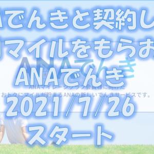 ANAでんきと契約して毎月マイルをもらおう ANAでんき2021年7月26日スタート