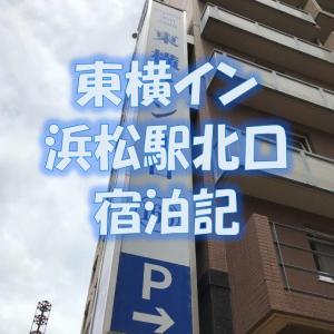 東横イン 浜松駅北口 宿泊記 帰国者隔離で利用しました