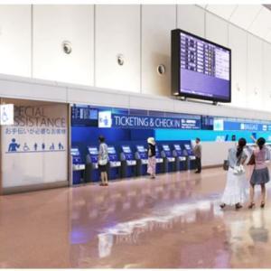ANA FAST TRAVELが伊丹空港にも導入されます