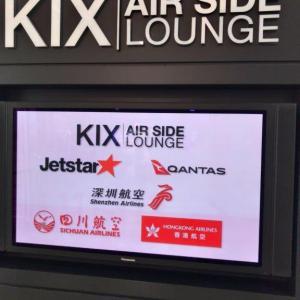 関西国際空港 国際線 KIX AIR SIDE LOUNGE 訪問記