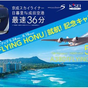 ANA×京成電鉄 クイズに答えてハワイへ行こう!「FLYING HONU」就航記念キャンペーン(2019年5月24日~6月16日)