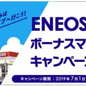 <ANAカード>ENEOS夏のボーナスキャンペーン(2019年7月1日~2019年8月31日)