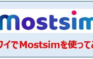 ハワイでMostsim(T-Mobile版)のSIMを使ってみました