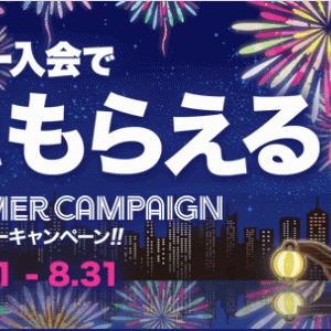 moppy(モッピー)で8月の紹介キャンペーン始まっています(2019年8月1日~8月31日)