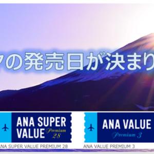 ANAの2019年秋冬ダイヤのSUPER VALUEチケット発売日が決まりました。2019年修行の方必見です