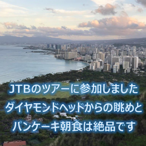 JTBのハワイツアー「ダイヤモンドヘッド・ハイキングとカフェ・カイラ朝食」に参加しました