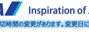 ANA 羽田空港(国際線)の搭乗手続きと全国内空港(国内線)の保安検査場締切時刻が変更されます