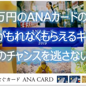 ANAカードを利用して3500マイルをもらおう(ANAカードご利用ありがとうキャンペーン2019 2019/08/23-10/31)