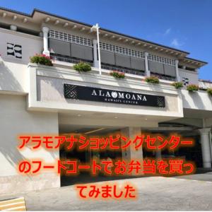 アラモアナセンターで買い物の後は、お弁当でも(AJA寿司&弁当)