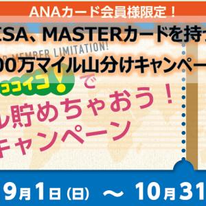 ANA VISA/MASTERカードを持っている方必見!!ココイコ!を使って500万マイル山分けキャンペーン(2019年9月1日~10月31日)