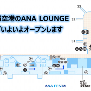 那覇空港のANA LOUNGEがリニューアルオープンします