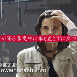 【怖い話 第1927話】雨が降る真夜中に傘も差さずに立つ女性【怖い話】