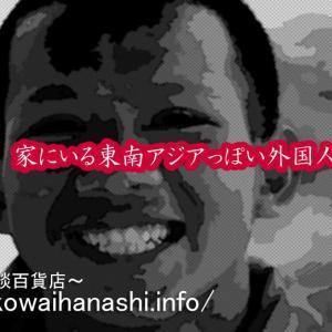 【怖い話 第1968話】家にいる東南アジアっぽい外国人【不思議体験】