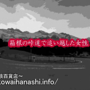 【怖い話 第1971話】箱根の峠道で追い越した女性【山の怖い話】