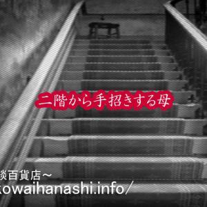 【怖い話 第1981話】二階から手招きする母【怖い話】