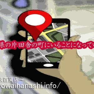 【怖い話 第1985話】 九州の某県の片田舎の町にいることになっているマップ【不思議体験】
