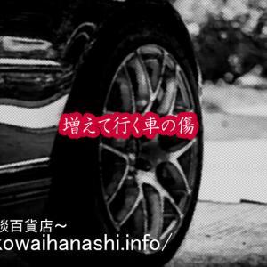 【怖い話 第2020話】増えて行く車の傷【怖い話】