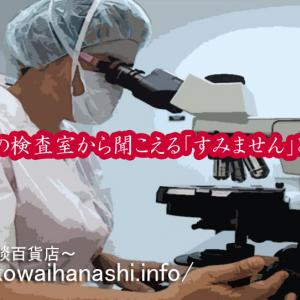 【怖い話 第2050話】病院の検査室から聞こえる「すみません」という声【怖い話】