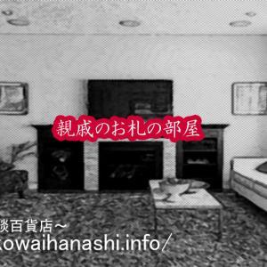 【怖い話 第2146話】親戚のお札の部屋【怖い話】
