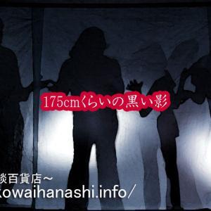 【怖い話 第2151話】175cmくらいの黒い影【怖い話】