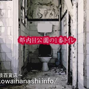 【怖い話 第2310話】都内H公園の1番トイレ【洒落にならない怖い話 洒落怖】