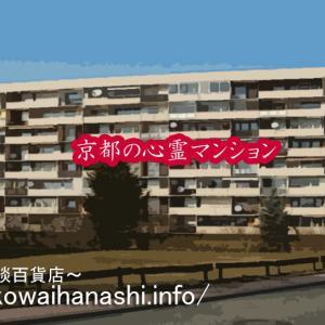 【怖い話 第2311話】京都の心霊マンション【怖い話】